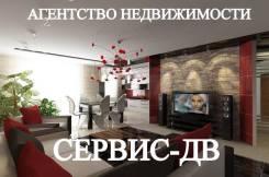 Аренда квартир Сервис-ДВ