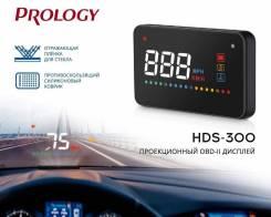 Проекционный дисплей Prology HDS-300 . Под заказ