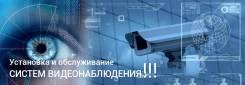 Установка и обслуживание Систем Видеонаблюдения!