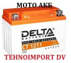 Delta. 11А.ч.