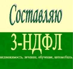 Верни налог! Декларация 3-НДФЛ