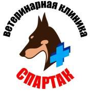 """Ветеринарная клиника """"Спартак"""""""