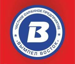 """Охранник. ООО ЧОП """"Вымпел-Восток"""". Улица Кирова 7/2"""