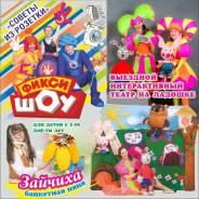Организация детских праздников. Квесты. Кукольный театр.