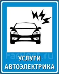 Автоэлектрик выезд на место поломки 62-77-47