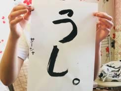Японский ЯЗЫК - грамматика, разговор, Каллиграфия в Уссурийске