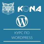 Курсы Веб-дизайна. Верстка и разработка сайта в WordPress
