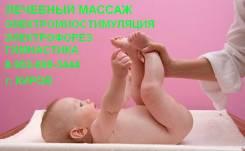Детский массаж