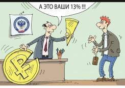 3 НДФЛ, налоговые вычеты