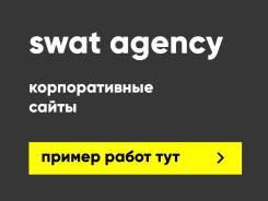 Разрабатываем высококонверсионные landing page и многостраничные сайты