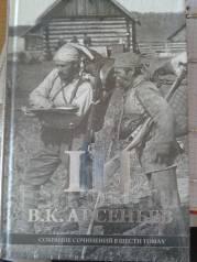 Продам книгу - третий том собрания сочинений Арсеньева