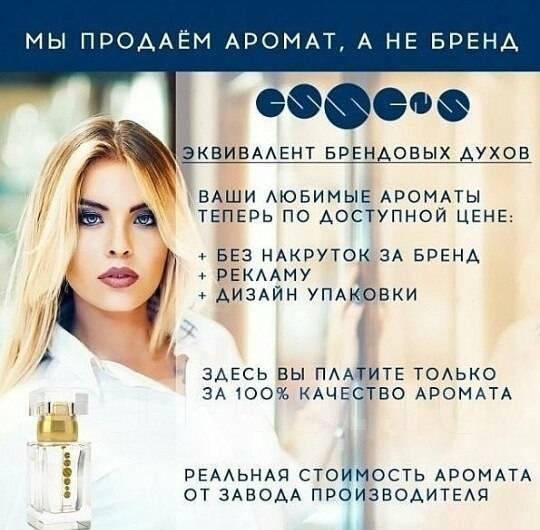 Парфюмерная компания Essens Чехия приглашает в свою команду партнеров!