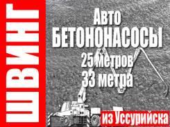 Бетононасосы 25 и 33 метра