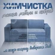 Химчистка мебели в Хабаровске