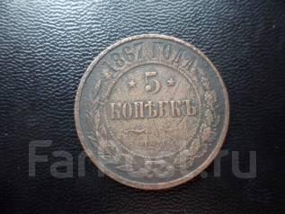 5 копеек 1867 г. Александр-II. Редкие