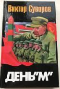 Книга В. Суворов