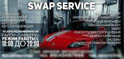 "Автосервис ""Swap Service"""