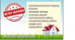 Натяжные потолки от Производителя в Уссурийске! Весь май акция!