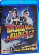 Трилогия: Назад в будущее 1-3 (3 Blu-ray). Под заказ