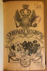 Храбрым бессмертие. Военная хрестоматия. 1912 год.