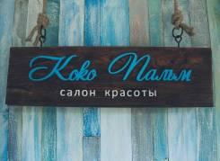 Парикмахер-универсал. ИП Карпенко. Улица Льва Толстого 15