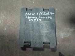 Лючок локера BMW 1-серия F20/F21 2011>