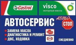 Ремонт ГАЗ ВАЗ УАЗ, мото, лодочных моторов, ходовки и топливной системы