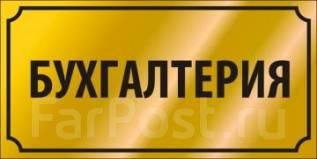 Бухгалтерия on-line (ОСНО, ВЭД, УСН), нулевые от 500 руб. Народный пр-кт