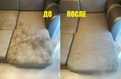 Чистка маленького кресла. от 400 до 600 руб. /шт.