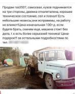 ГАЗ 3507. Продаётся газ 3507 самосвал, 2 000куб. см., 5 000кг. Под заказ