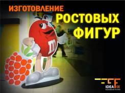 Изготовление Ростовых Фигур любых размеров и форм!