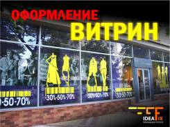 Оформление витрин магазинов, торговых точек. Быстро и качественно !
