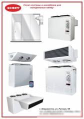 Моноблоки и сплит-системы для холодильных камер в наличии