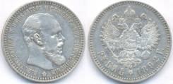 Рубль 1892 год Серебро 900 , AU под заказ