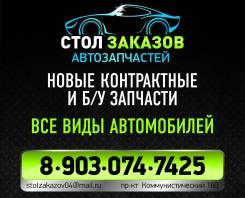 Стол Заказов Автозапчастей