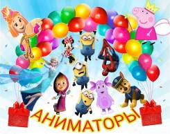 Клоуны, Аниматоры, Ведущие. Организация детских праздников за 800 руб.