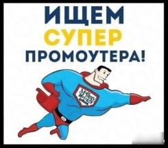 "Промоутер. ООО ""Актив"". Улица"