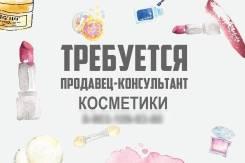 Продавец-консультант. ИП Белякова Т.В. Дп. Лесной Городок, улица Центральная 8