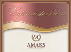 """Сертификат бесплатное проживание """"amaks HotelsResorts"""""""