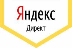 Реклама сайта в Яндекс. Директ