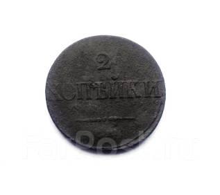 2 копейки Николай I 1838 г. СМ Масон - 1
