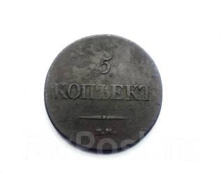 5 копеек Николай I 1833 г. ЕМ ФХ Масон Не частая!