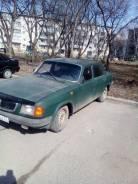 Бампер задний (узкий) ГАЗ 3110 Волга