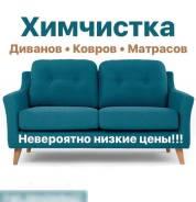 Химчистка диванов