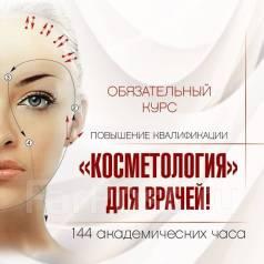 РУДН во Владивостоке! Повышение квалификации врача-косметолога!