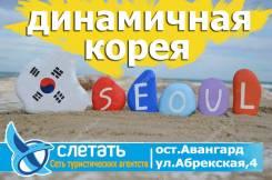 """Южная Корея. Сеул. Экскурсионный тур. Экскурсионный тур """"Динамичная Корея"""", г. Сеул! 8 дней"""