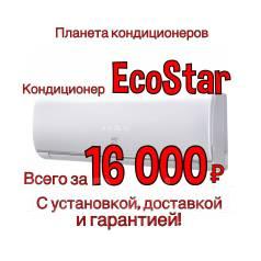 Отличный кондиционер EcoStar на 20 кв/м от Планеты Кондиционеров