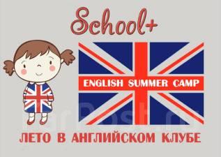 Лето в городском лагере в английском клубе School+ (доп. набор)