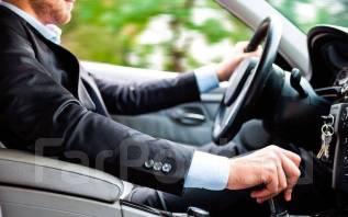 Водитель на ваш автомобиль