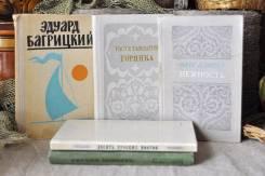 Стихи русских и советских поэтов 5 книг